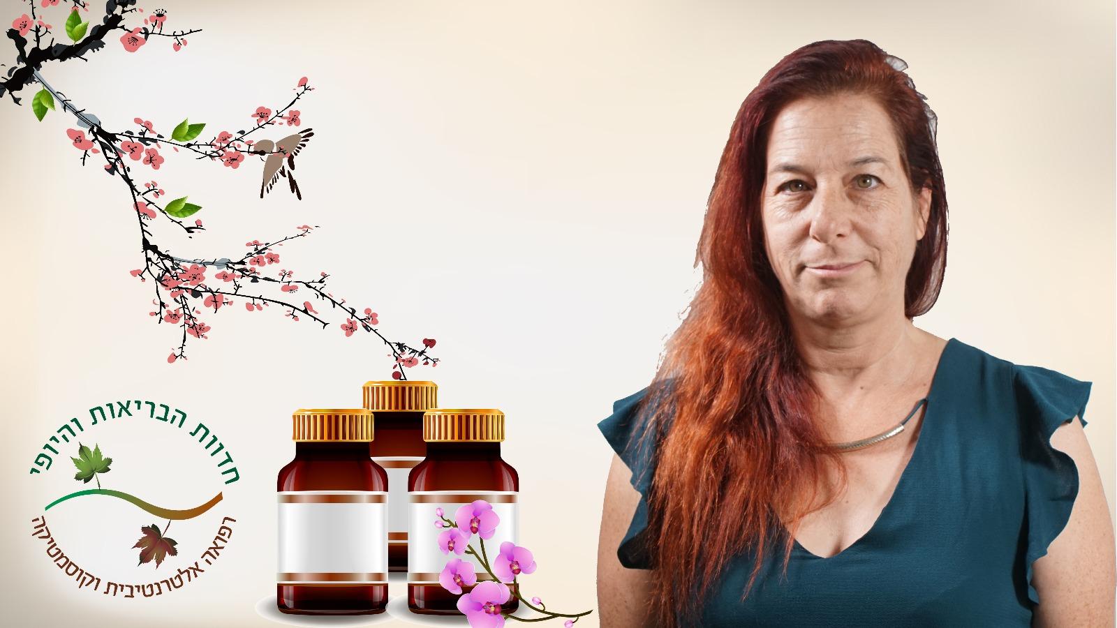 טיפול בפרחי באך בירושלים | טיפול פרחי באך בירושלים